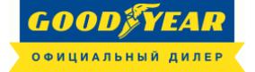 Goodyear Официальный дилер