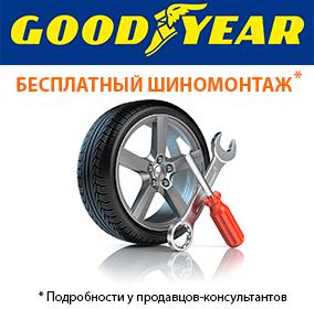 Бесплатный шиномонтаж Goodyear