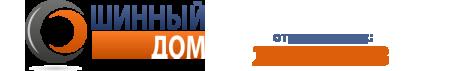 Шинный Дом - Интернет-магазин: шины, диски в Ростове, Краснодаре